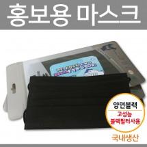 그린비 블랙 마스크(지퍼락3매)(공산품)